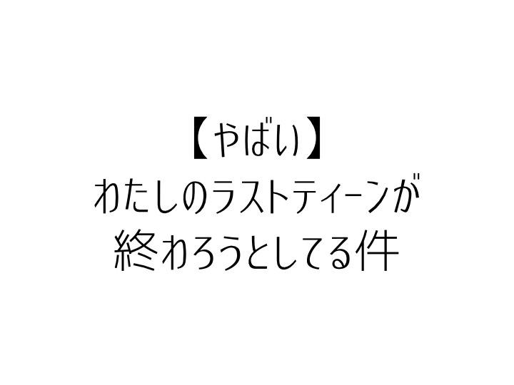 f:id:kiharakanako:20161125171034j:plain