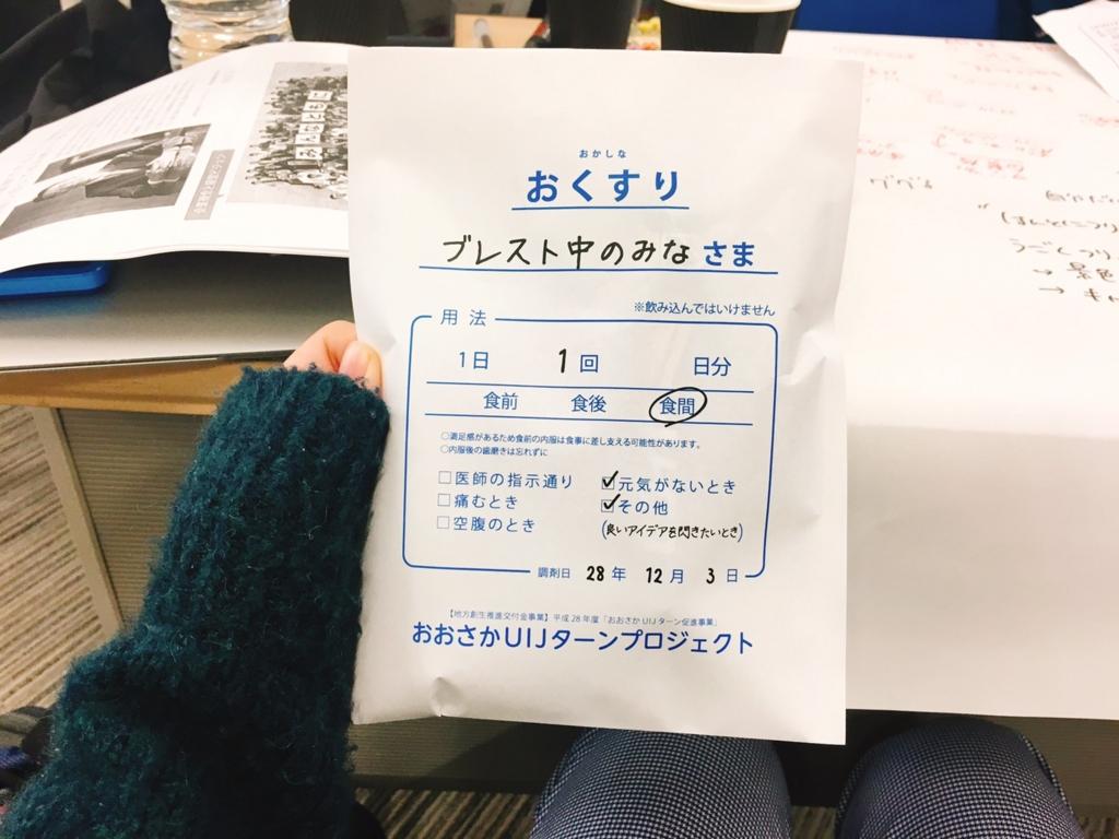 f:id:kiharakanako:20161205165038j:plain