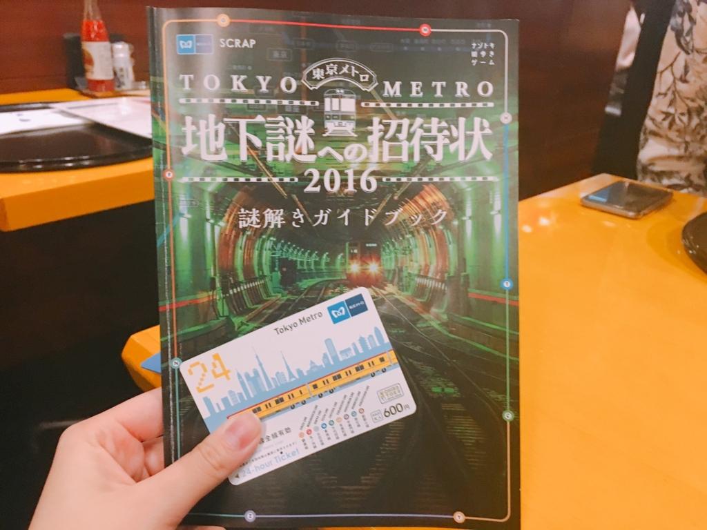 f:id:kiharakanako:20161212152920j:plain