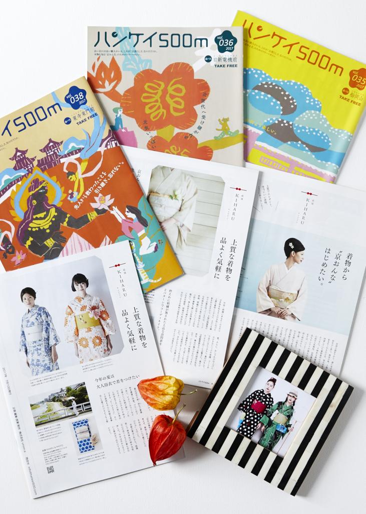 f:id:kiharu-kyoto:20170817160530j:plain