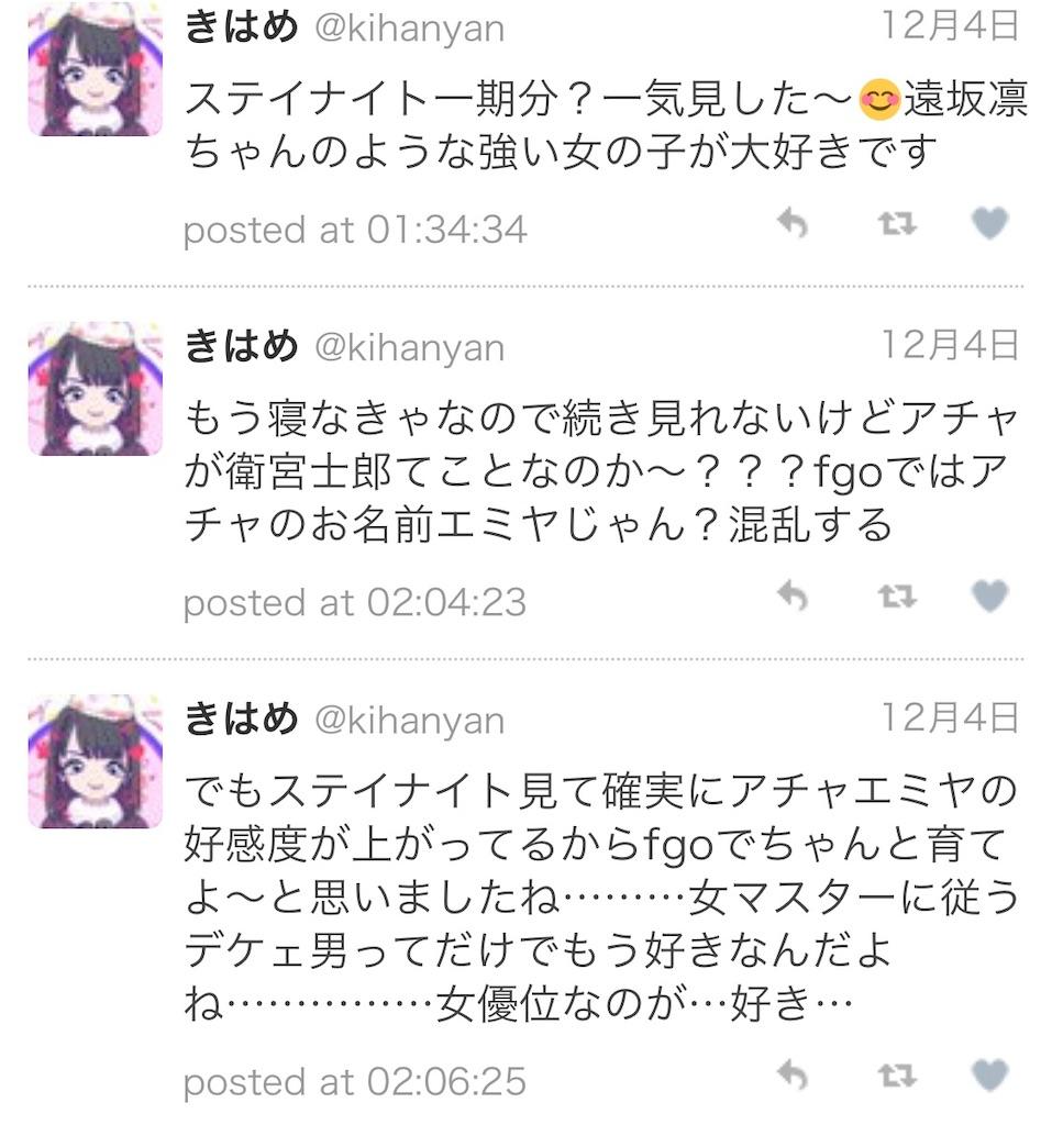 f:id:kihayame162:20190124195725j:image