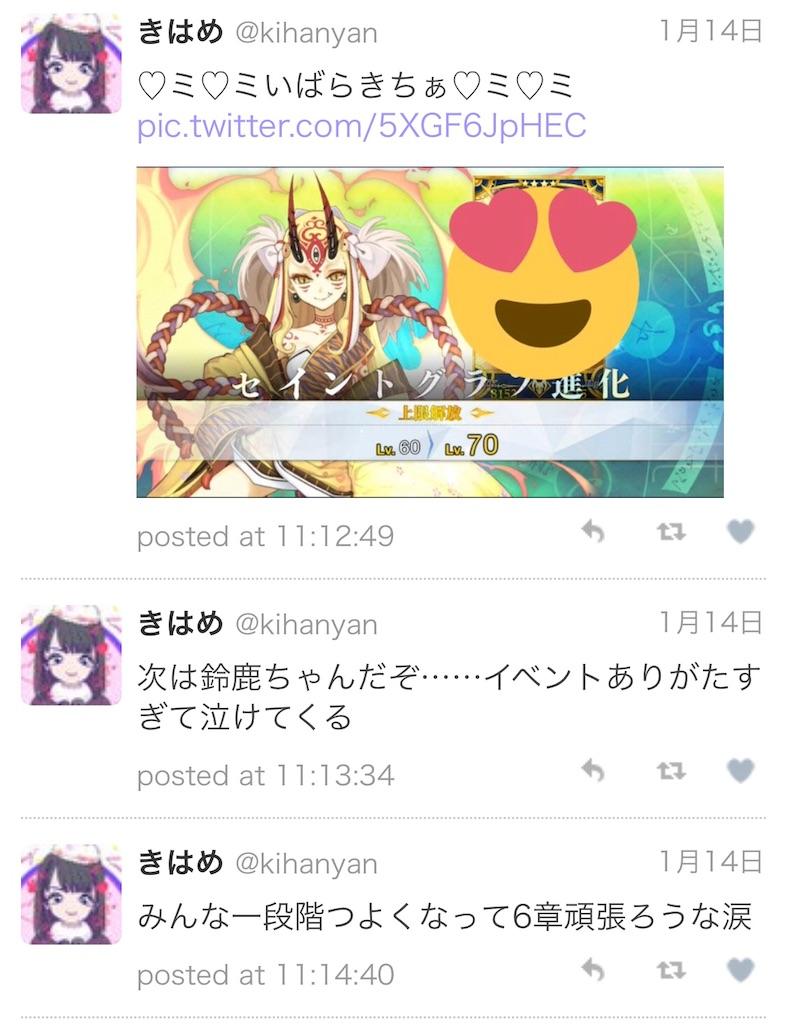 f:id:kihayame162:20190124214607j:image