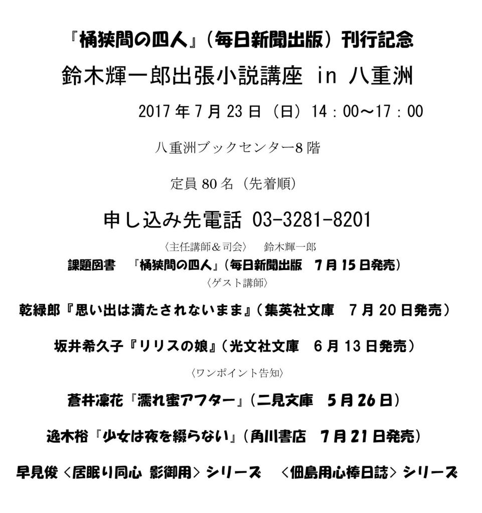 f:id:kiichiros:20170626184654j:plain
