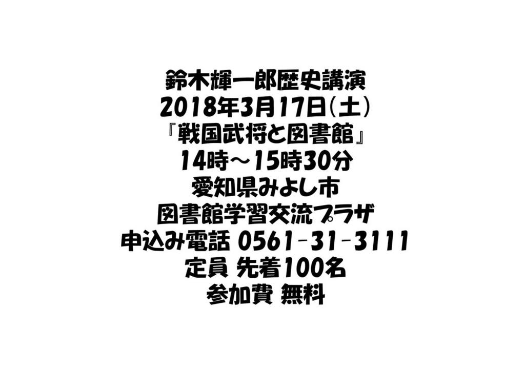 f:id:kiichiros:20180318091045j:plain
