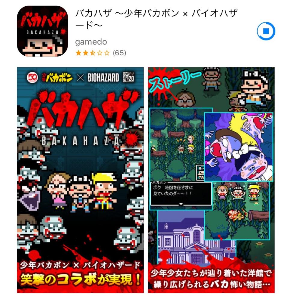 f:id:kiiichan:20161102170659j:plain