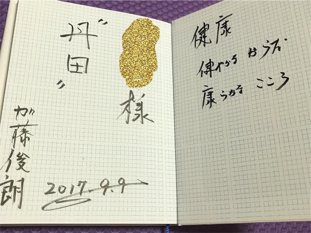 f:id:kiiizuuha:20170912225539j:image