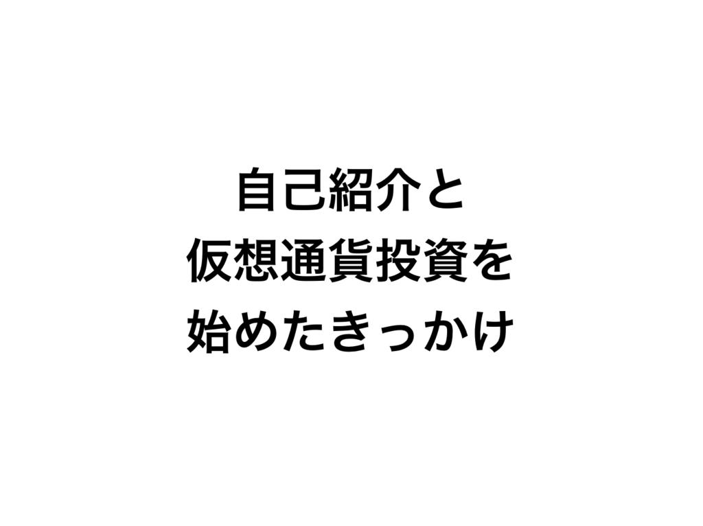 f:id:kiikuloe:20171210185042p:plain