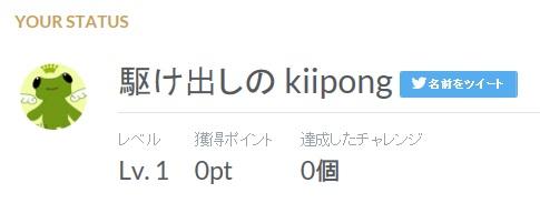 f:id:kiipong:20160705233941j:plain