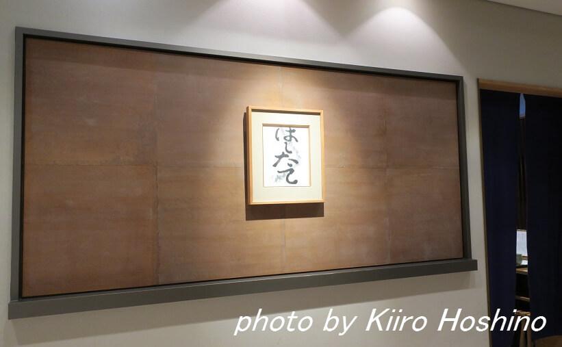 京都駅はしたて、入口額