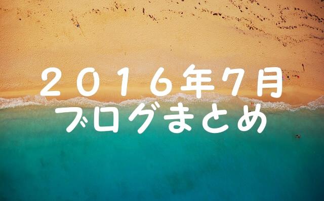 2016.7ブログまとめ by pixabay