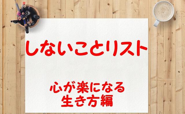 しないことリスト1、タイトル