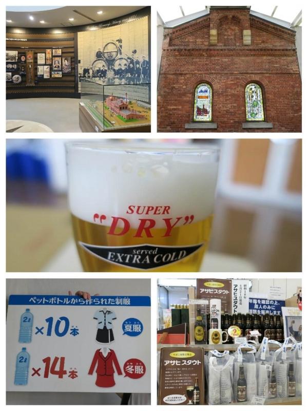 たびねす、アサヒビール吹田工場collage