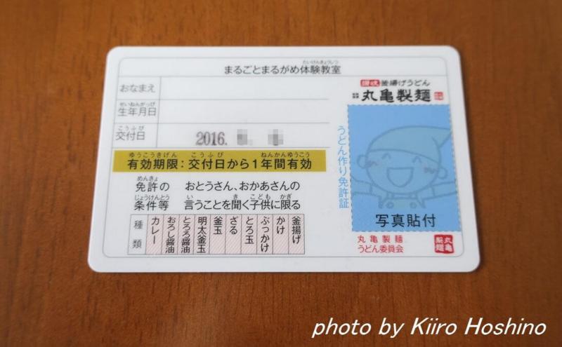 f:id:kiiroihoshi:20160816095625j:plain