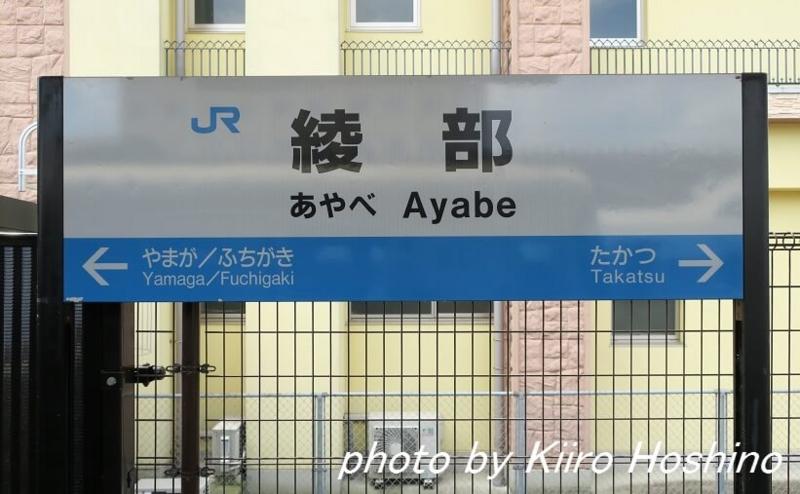 青春18京都・若狭、綾部駅看板