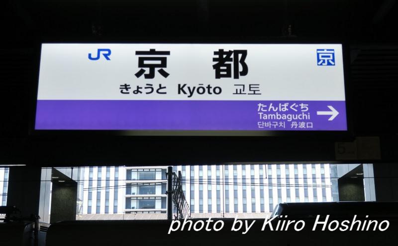 青春18京都・若狭、京都駅32番ホーム