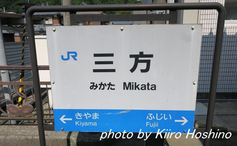青春18京都・若狭、三方駅看板