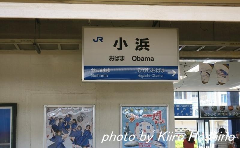 青春18京都・若狭、小浜駅看板