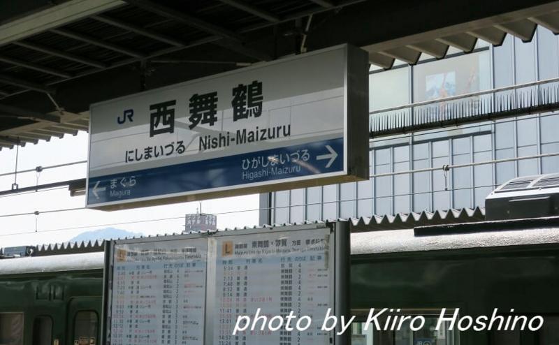 青春18京都・若狭、西舞鶴駅看板