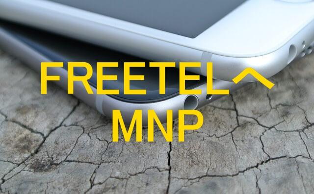 MNP(2016.8)  by pixabay