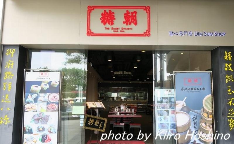 香港・糖朝、ビクトリアピーク店入口