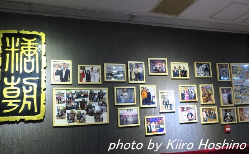 香港・糖朝、有名人写真