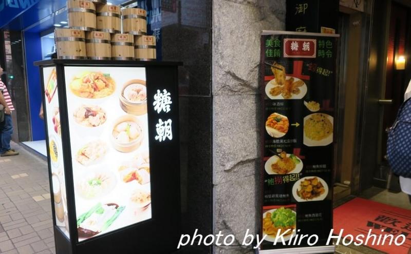 香港・糖朝、入口横看板