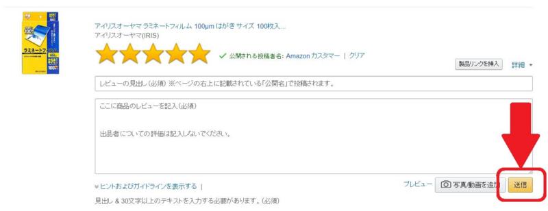 レビュー、Amazon入力画面