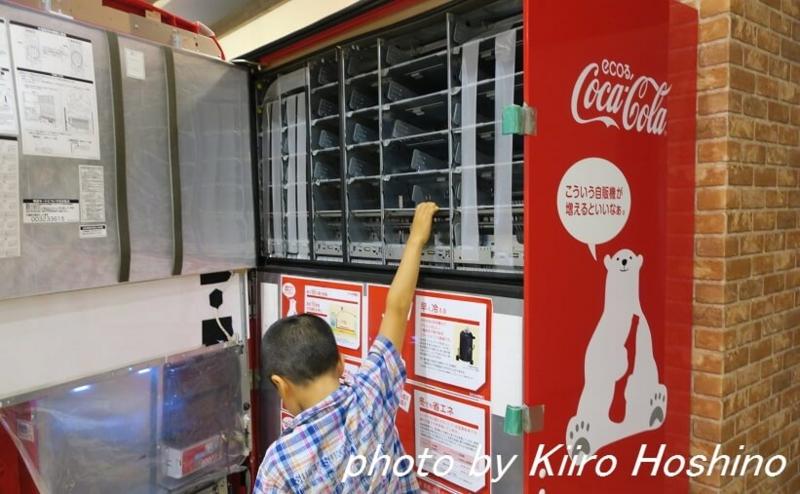 コカ・コーラ京都工場、自販機内
