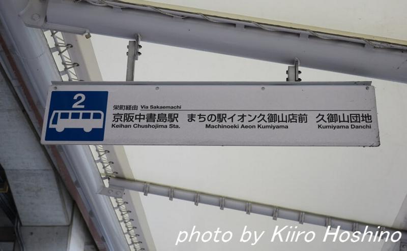 コカ・コーラ京都工場、大久保駅バス乗り場