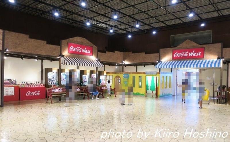 コカ・コーラ京都工場、チャレンジゾーン