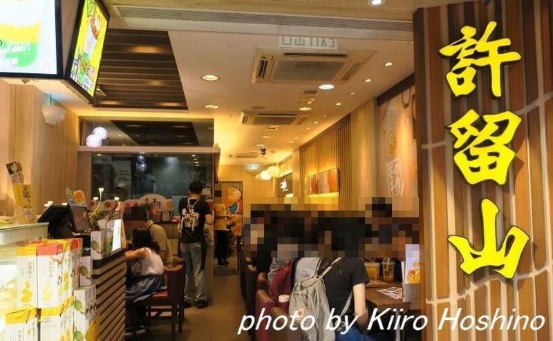 たびねす香港許留山、店内