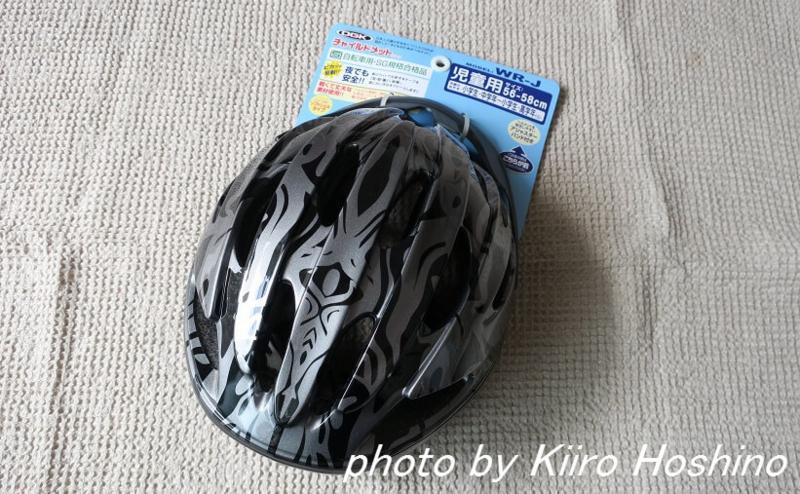 子供自転車ヘルメット、パッケージ