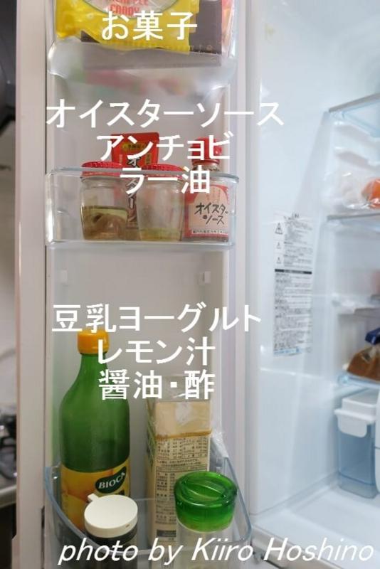 冷蔵庫中身、左扉
