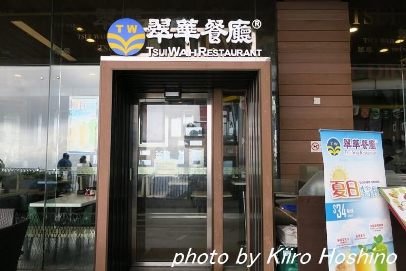 香港・翠華、入口