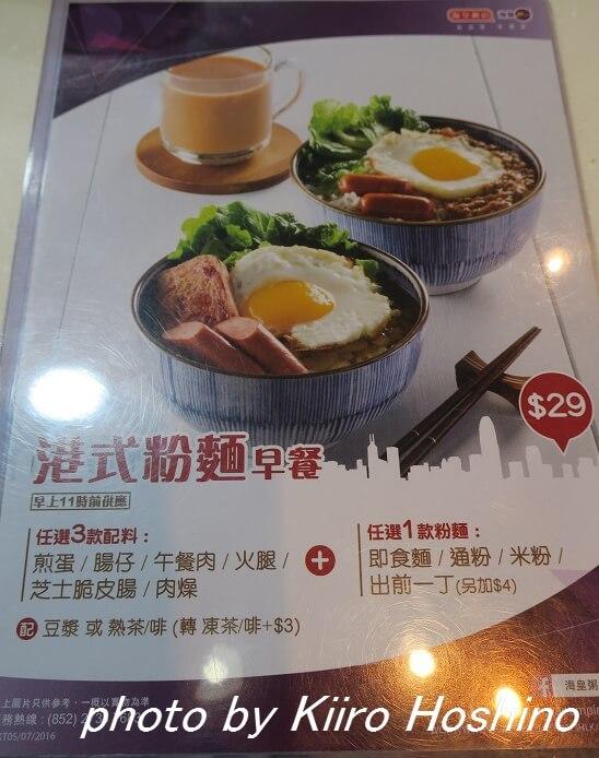 香港・海皇粥店、モーニング洋風麺メニュー