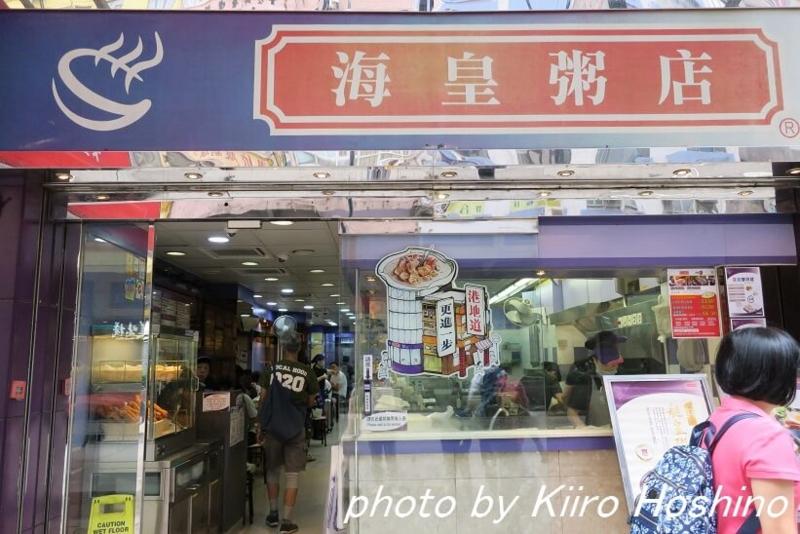 香港・海皇粥店、外観