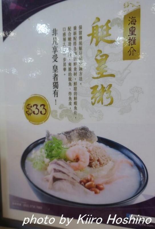 香港・海皇粥店、艇皇粥メニュー