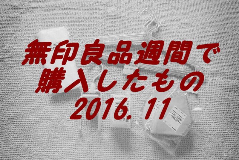 無印(2016.11)、全体