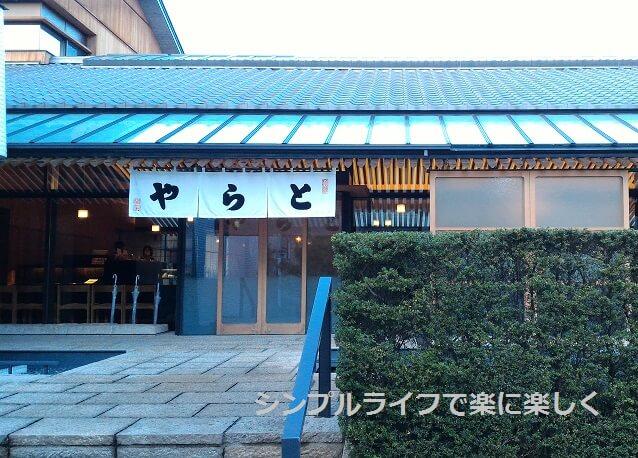 虎屋茶寮・京都一条店、入口