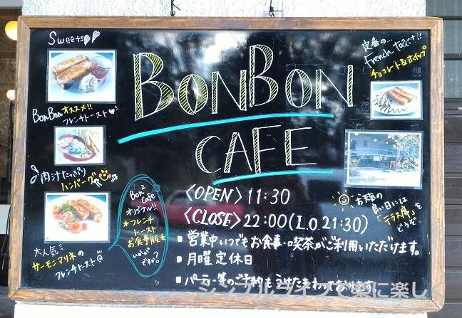 京都・ボンボンカフェ、メニュー看板