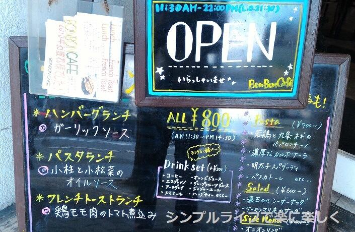 京都・ボンボンカフェ、ランチメニュー看板