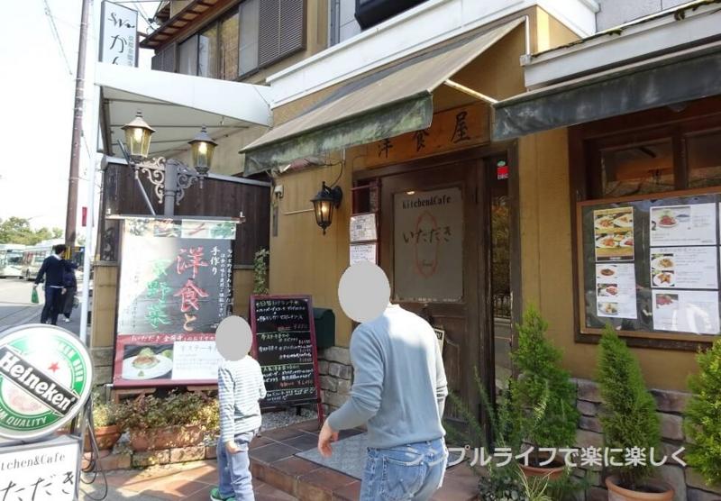 金閣寺いただき、入口