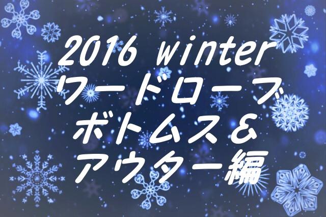 2016冬ワードローブ、ボトムス&アウター