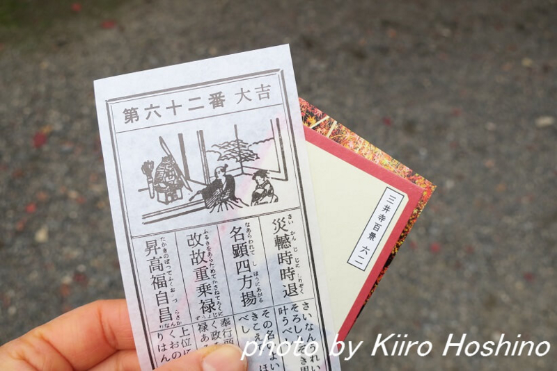 三井寺、鐘みくじ・大吉