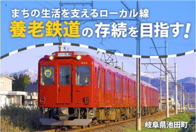 ふるさと納税駆け込み、池田町・養老鉄道