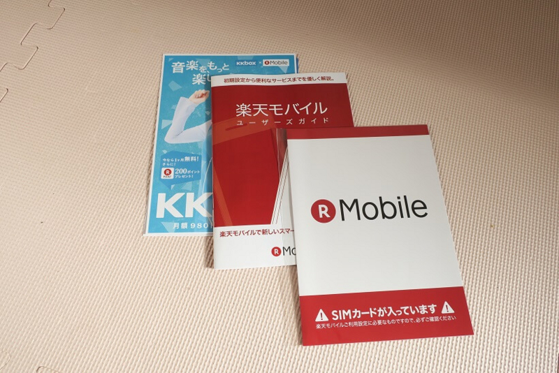 MNP2016.12、楽天モバイル送付品