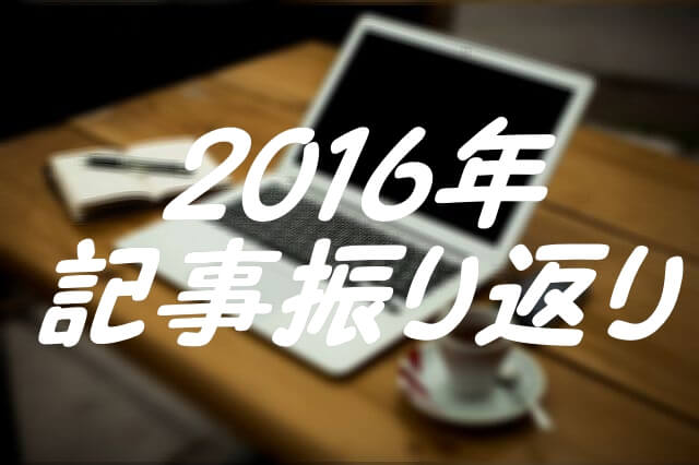 2016記事振り返り