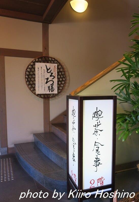 彦根美濠の舎、2階への階段