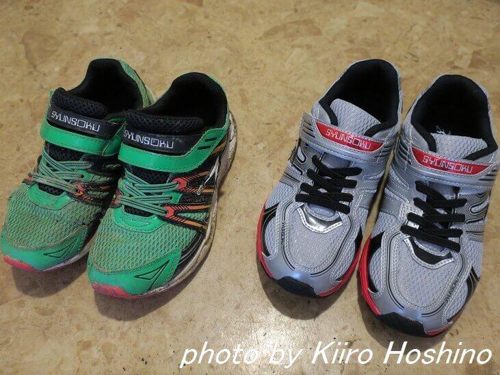 息子靴、新旧