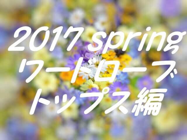 2017春ワードローブ、トップス編